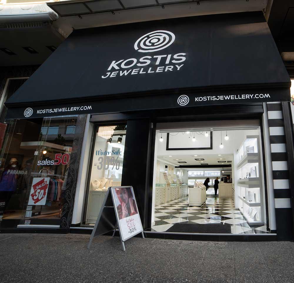 Κοσμήματα Kostis, Exodos Development 2