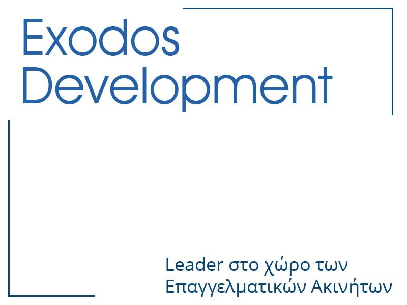 η εταιρία Exodos Development